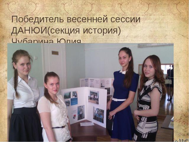 Победитель весенней сессии ДАНЮИ(секция история) Чубарина Юлия