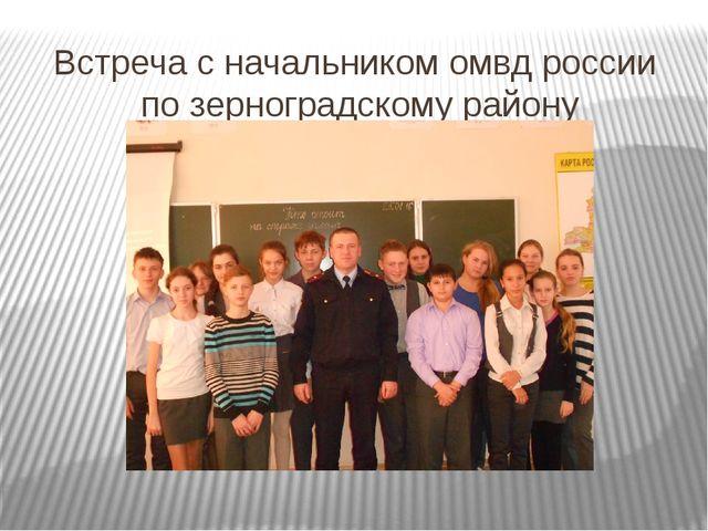 Встреча с начальником омвд россии по зерноградскому району