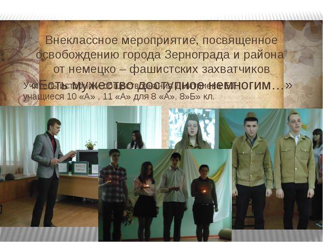 Внеклассное мероприятие, посвященное освобождению города Зернограда и района...