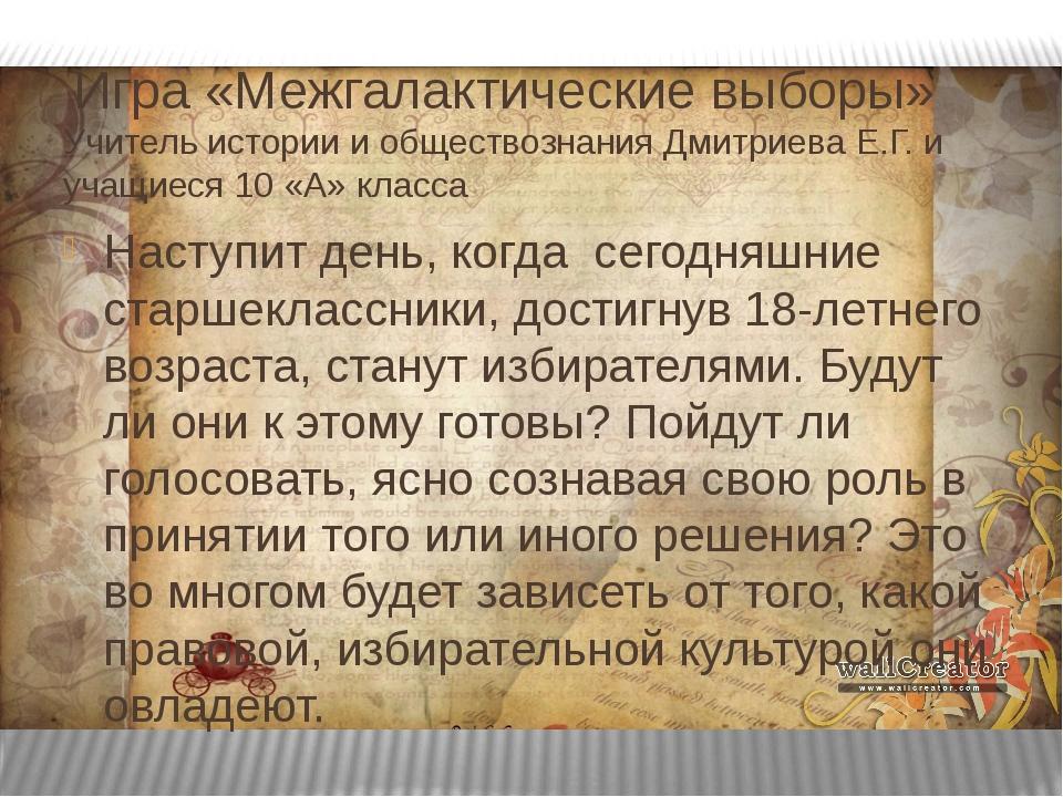 Игра «Межгалактические выборы» Учитель истории и обществознания Дмитриева Е....