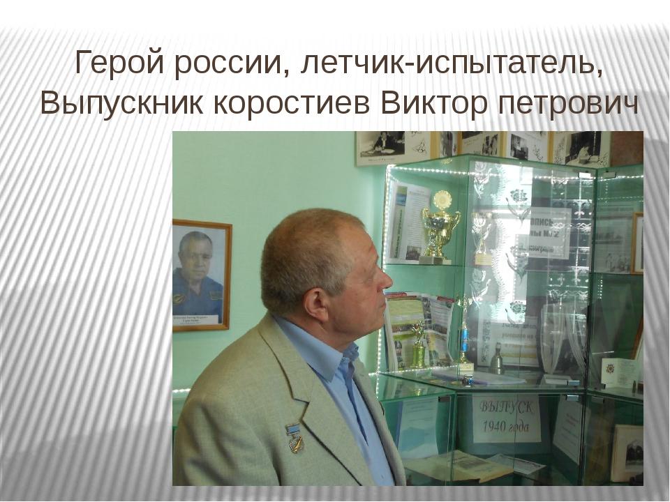 Герой россии, летчик-испытатель, Выпускник коростиев Виктор петрович в школьн...