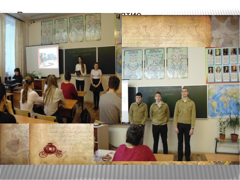 Внеклассное мероприятие «Чечня. Трагедия народа. Подвиг солдата» Учитель ист...