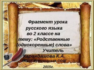 Фрагмент урока русского языка во 2 классе на тему: «Родственные (однокоренны