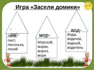 Игра «Засели домики» -мор- Морской, моряк, мороз, море -вод- Вода, водичка,
