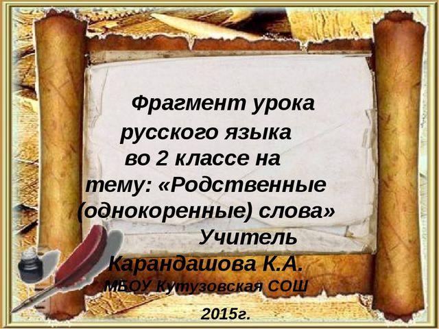 Фрагмент урока русского языка во 2 классе на тему: «Родственные (однокоренны...