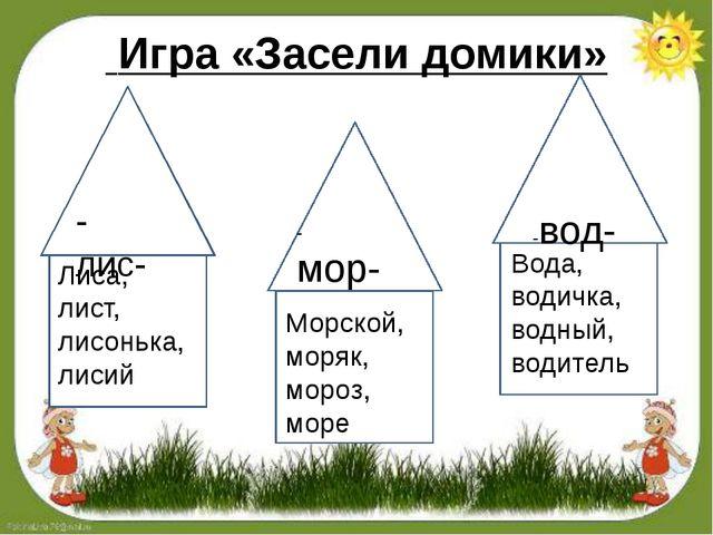 Игра «Засели домики» -мор- Морской, моряк, мороз, море -вод- Вода, водичка,...