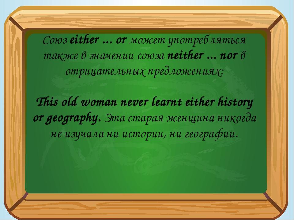 Союз either ... or может употребляться также в значении союза neither ... no...