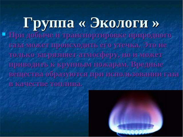 Группа « Экологи » При добыче и транспортировке природного газа может происхо...