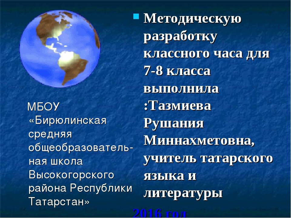 Методическую разработку классного часа для 7-8 класса выполнила :Тазмиева Ру...