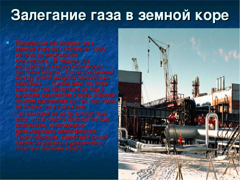 Реферат География газовой промышленности РФ региона ru  Газовая промышленность по географии