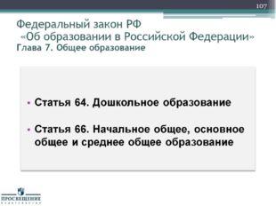 Федеральный закон РФ «Об образовании в Российской Федерации» Глава 7. Общее о