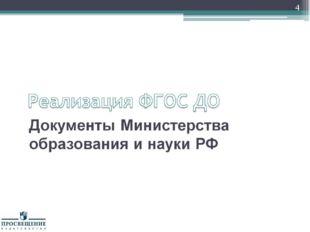 Реализация ФГОС ДО