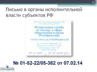 Письмо в органы исполнительной власти субъектов РФ