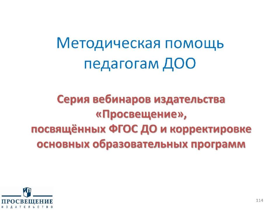 Методическая помощь педагогам ДОО