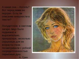 А какая она – Ассоль? Вот перед вами ее портрет. Есть ли описание внешности в
