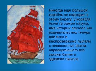 Никогда еще большой корабль не подходил к этому берегу; у корабля были те сам
