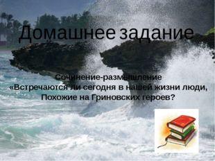 Домашнее задание Сочинение-размышление «Встречаются ли сегодня в нашей жизни