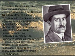 Александр Степанович Грин (Гриневский) родился в маленьком городке близ Вятки