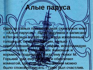 Алые паруса Одна из самых пленительных сказочных книг – «Алые паруса» – была