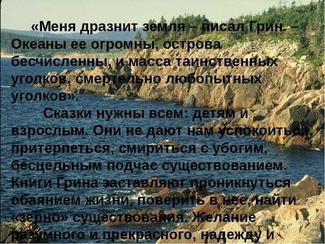 «Меня дразнит земля – писал Грин. – Океаны ее огромны, острова бесчисленны,...