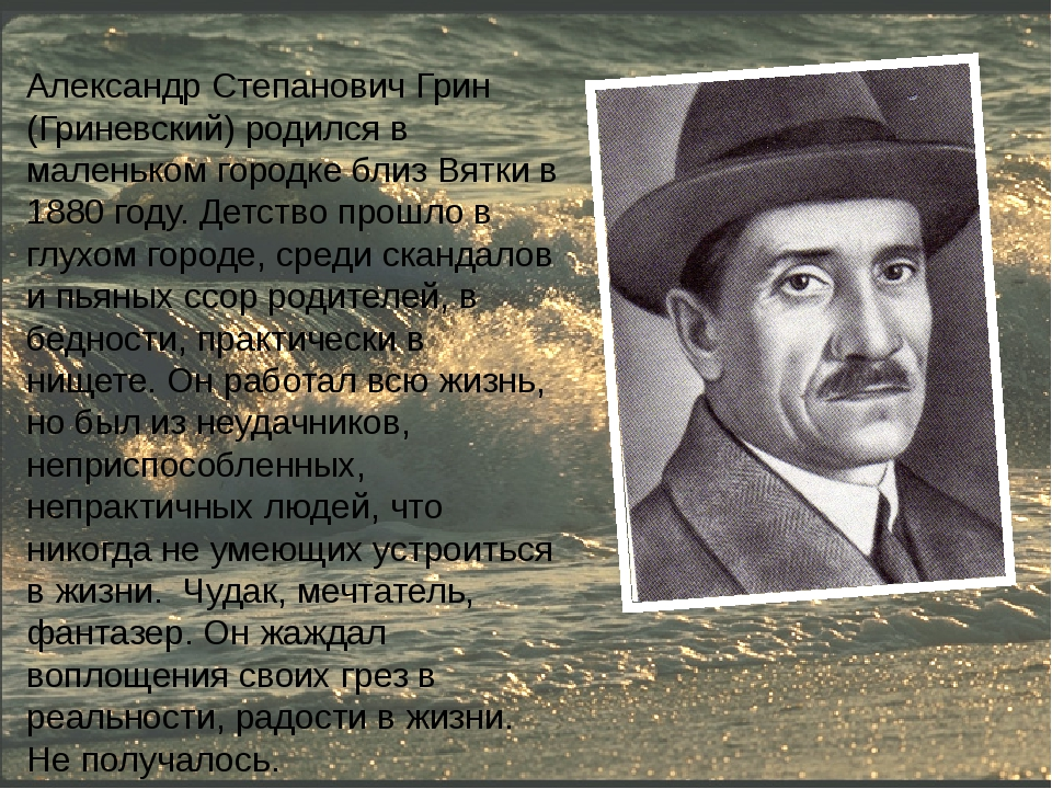 Александр Степанович Грин (Гриневский) родился в маленьком городке близ Вятки...