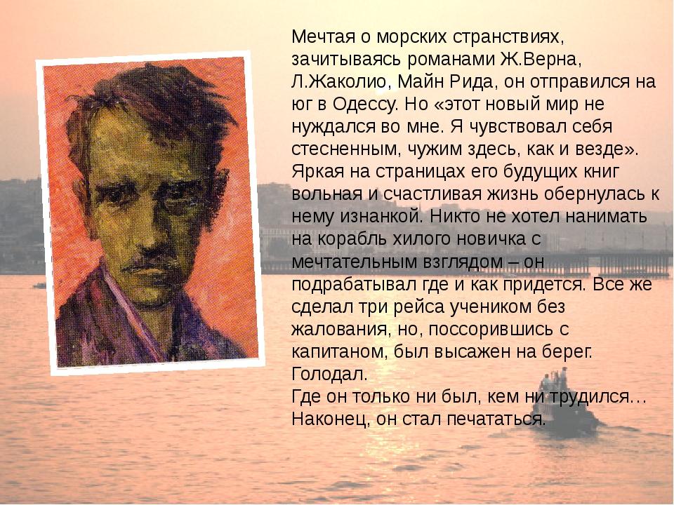 Мечтая о морских странствиях, зачитываясь романами Ж.Верна, Л.Жаколио, Майн Р...