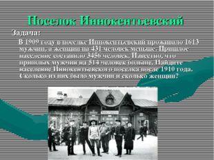 Поселок Иннокентьевский Задача: В 1909 году в поселке Иннокентьевский прожива