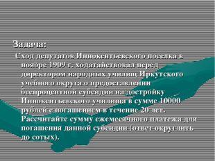 Задача: Сход депутатов Иннокентьевского поселка в ноябре 1909 г. ходатайствов