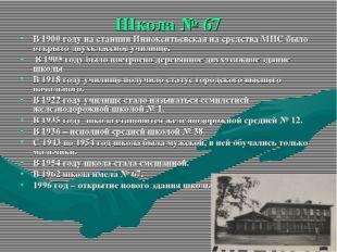 Школа № 67 В 1900 году на станции Иннокентьевская на средства МПС было открыт