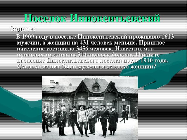 Поселок Иннокентьевский Задача: В 1909 году в поселке Иннокентьевский прожива...
