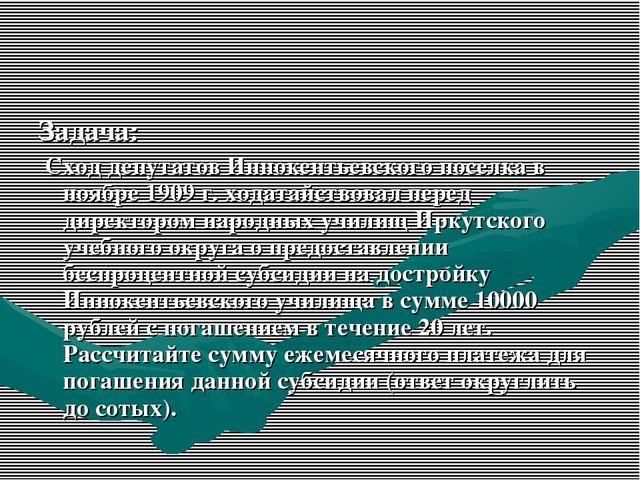 Задача: Сход депутатов Иннокентьевского поселка в ноябре 1909 г. ходатайствов...