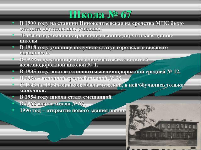 Школа № 67 В 1900 году на станции Иннокентьевская на средства МПС было открыт...