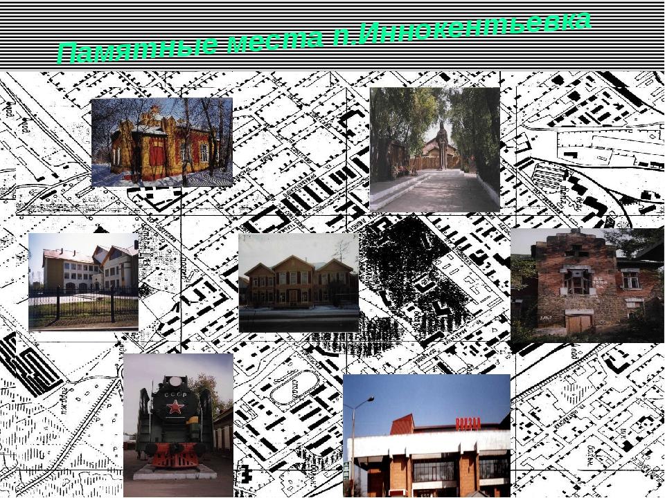 Памятные места п.Иннокентьевка