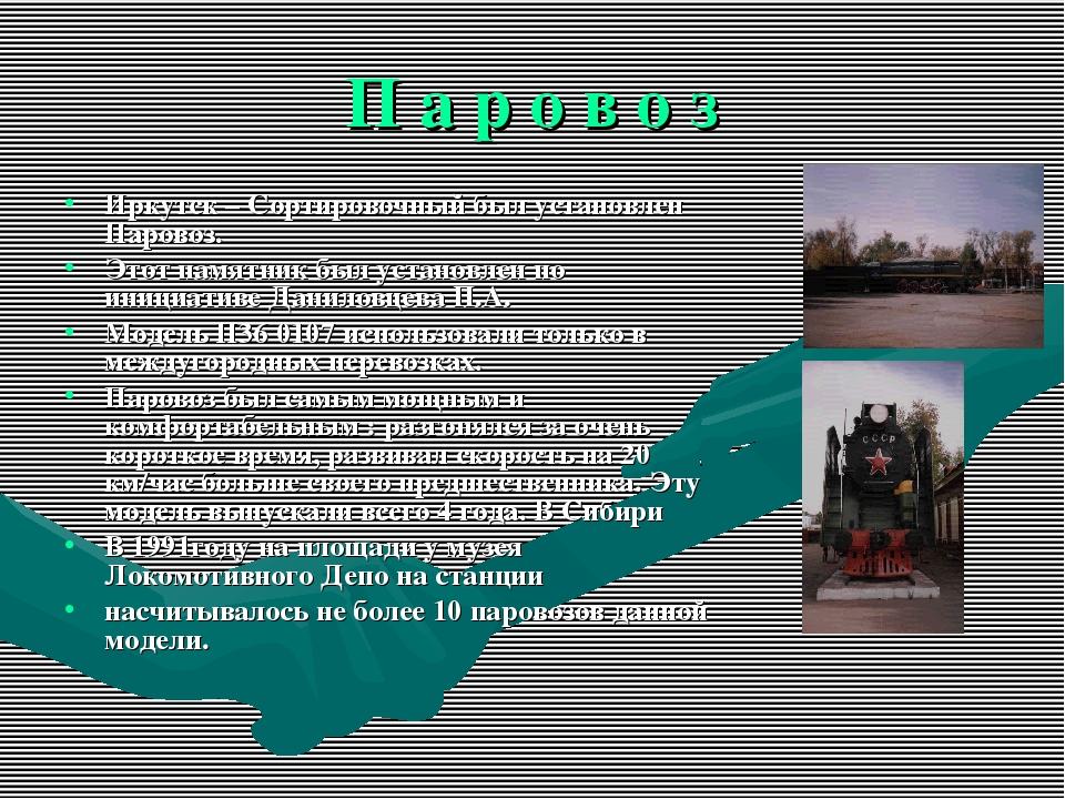 П а р о в о з Иркутск – Сортировочный был установлен Паровоз. Этот памятник б...
