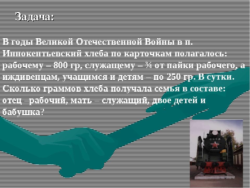 Задача: В годы Великой Отечественной Войны в п. Иннокентьевский хлеба по карт...