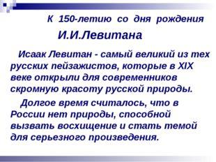 Исаак Левитан - самый великий из тех русских пейзажистов, которые в XIX веке