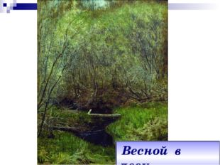 Весной в лесу