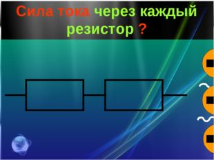 Сила тока через каждый резистор ?