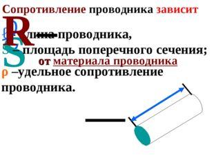 Сопротивление проводника зависит . от геометрических размеров ℓ - длина прово