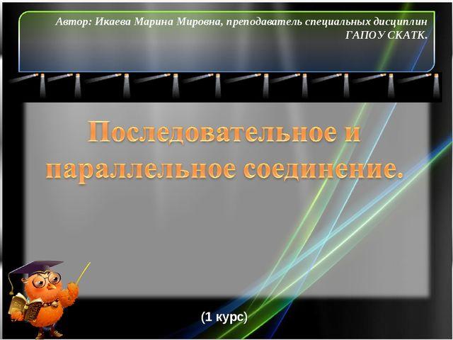 Автор: Икаева Марина Мировна, преподаватель специальных дисциплин ГАПОУ СКАТК...