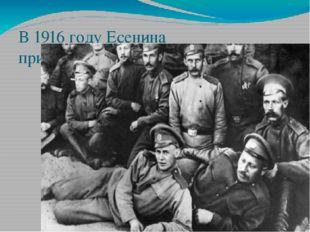 В 1916 году Есенина призывают на военную службу