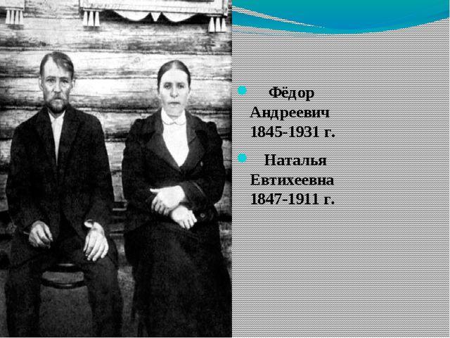 Фёдор Андреевич 1845-1931 г. Наталья Евтихеевна 1847-1911 г.
