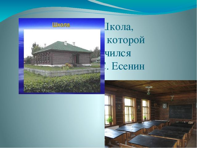 Школа, в которой учился С. Есенин