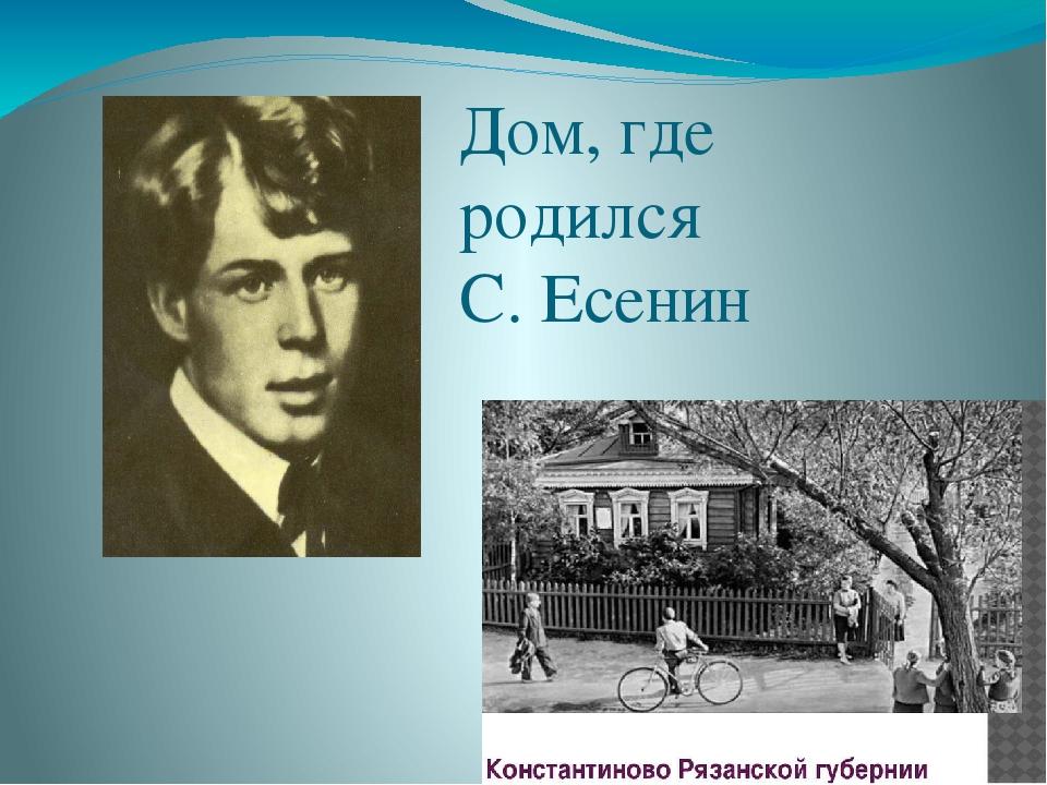 Дом, где родился С. Есенин