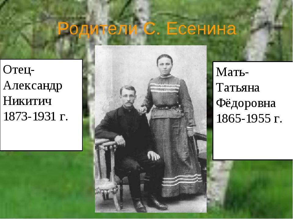 Отец- Александр Никитич 1873-1931 г. Мать- Татьяна Фёдоровна 1865-1955 г.