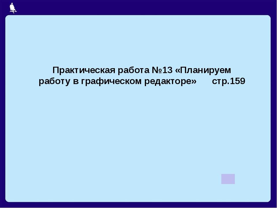 Практическая работа №13 «Планируем работу в графическом редакторе» стр.159