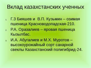 Вклад казахстанских ученных Г.З Бияшев и В.П. Кузьмин – озимая пшеница Красно