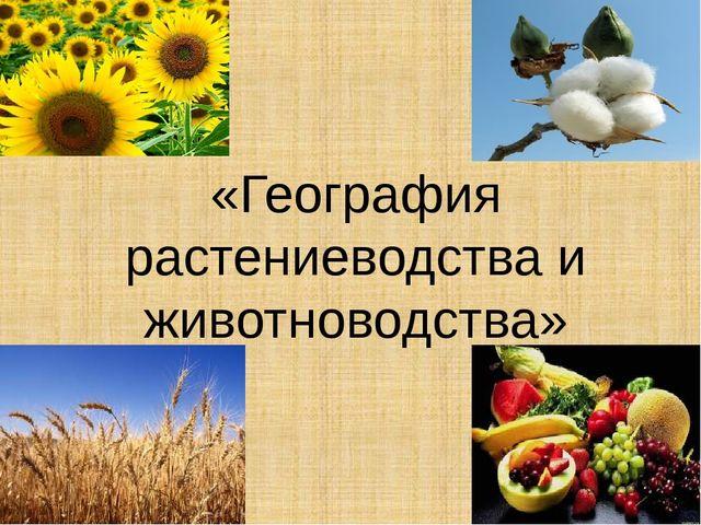 «География растениеводства и животноводства»