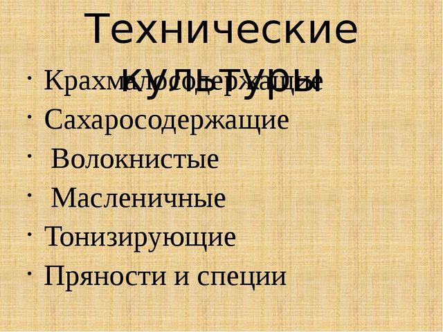 Технические культуры Крахмалосодержащие Сахаросодержащие Волокнистые Масленич...