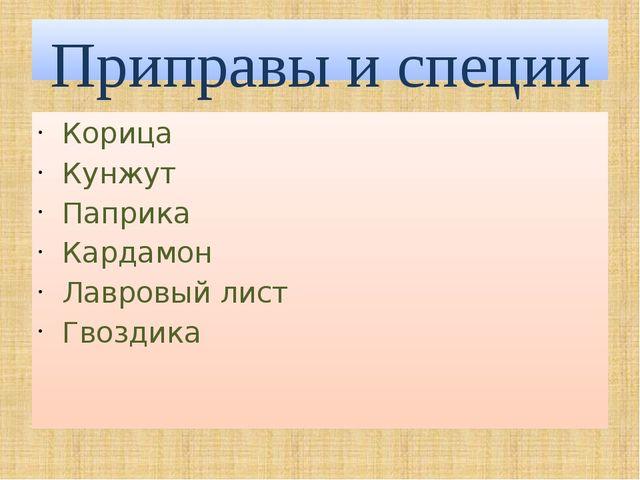 Приправы и специи Корица Кунжут Паприка Кардамон Лавровый лист Гвоздика